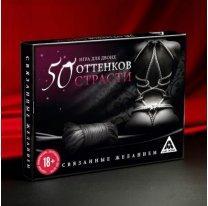 Игра для двоих «50 оттенков страсти. Связанные желанием» с карточками и верёвкой 5 метров