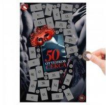 """Плакат для взрослых со скретч-слоем """"50 оттенков секса"""""""