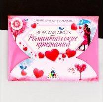 """Игра для двоих """"Романтические признания"""""""