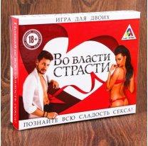 Секс-игра для двоих «Во власти страсти»