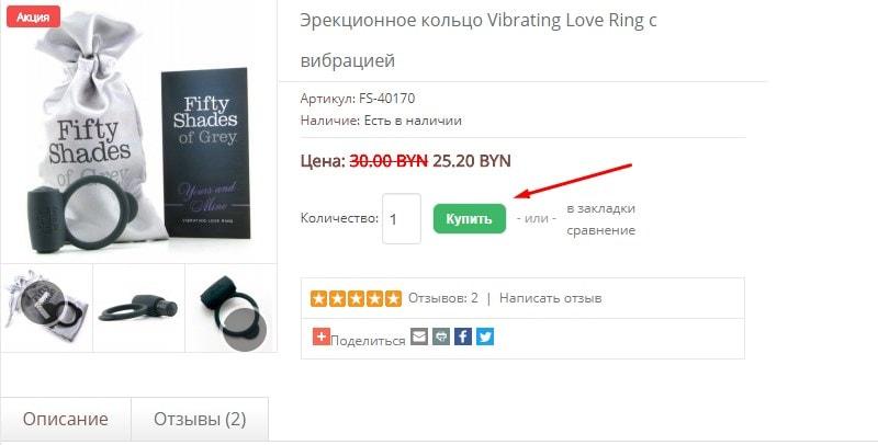 Как заказать секс-игрушку в секс шопе в Могилеве