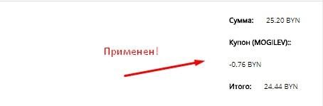 Промокод для жителей Могилева от сексшопа ORGAZMUS