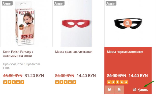 Как добавить товары в корзину секс шопа в Гродно
