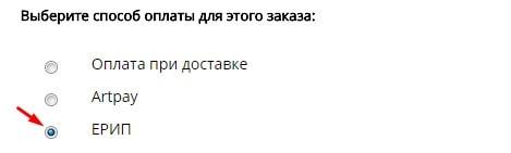 Оплата заказа в сек шопе Гродно через ЕРИП