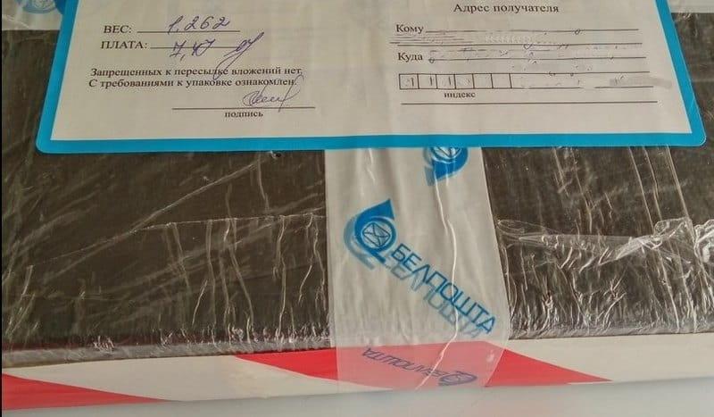 Как выглядит посылка из секс шопа в почтовом отделении Гродно