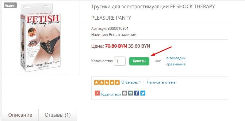 Как оформить заказ в секс шопе Минска