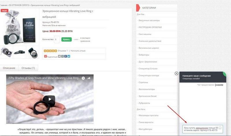 Как сделать заказ в сексшопе ORGAZMUS с доставкой в Молодечно через онлайн-чат