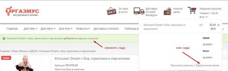 Как оформить заказ в сексшопе Новополоцка