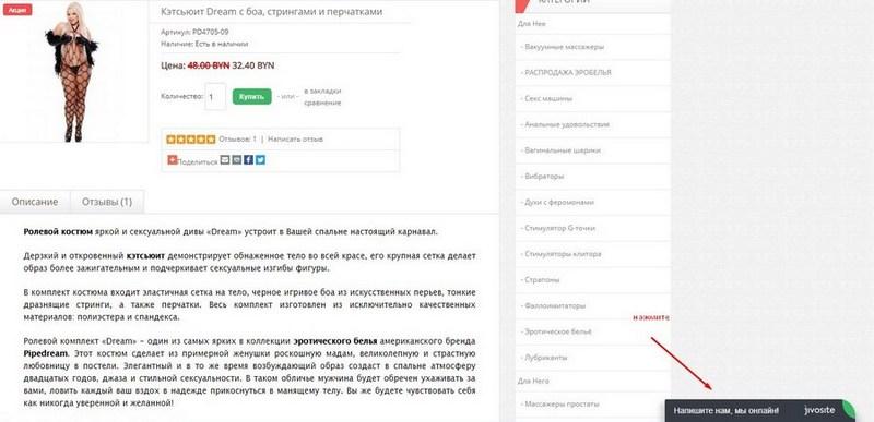 Онлайн-чат секс шопа в Новополоцке