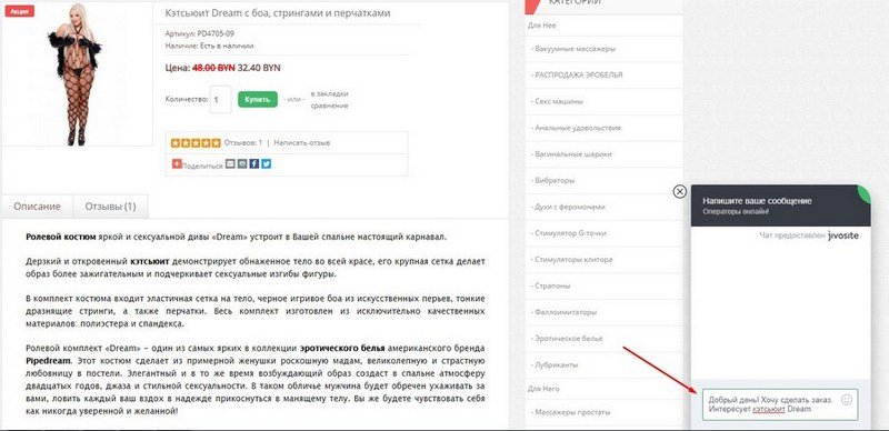 Как сделать заказ в секс шопе в Новополоцке через онлайн-чат