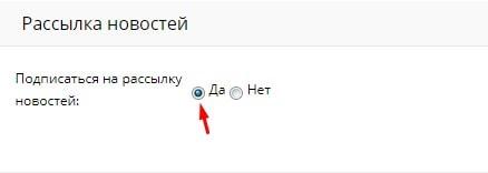Подписка на рассылку в секс шопе ORGAZMUS для жителей Солигорска