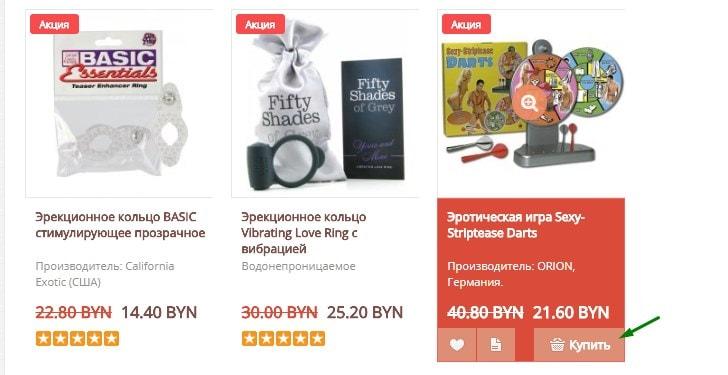 Как добавить товары в корзину секс шопа в Солигорске ORGAZMUS.BY