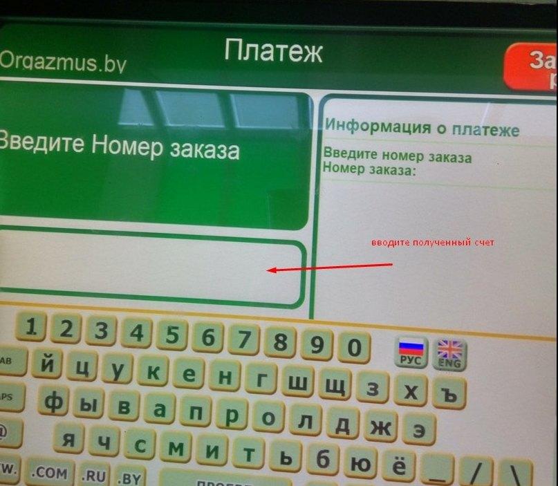 Оплата заказа в сексшопе через ЕРИП в Солигорске